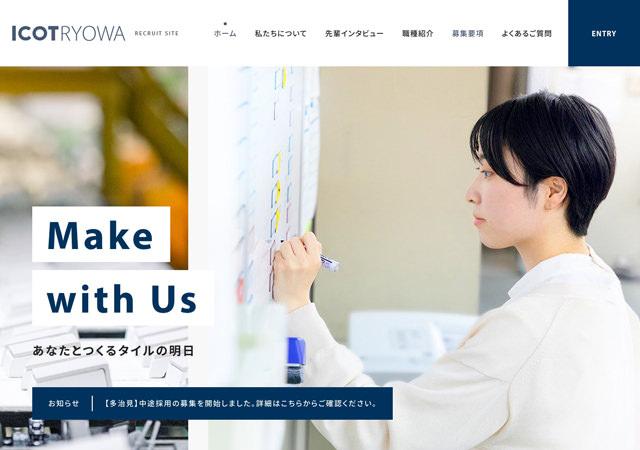 株式会社アイコットリョーワ|求人・採用サイト