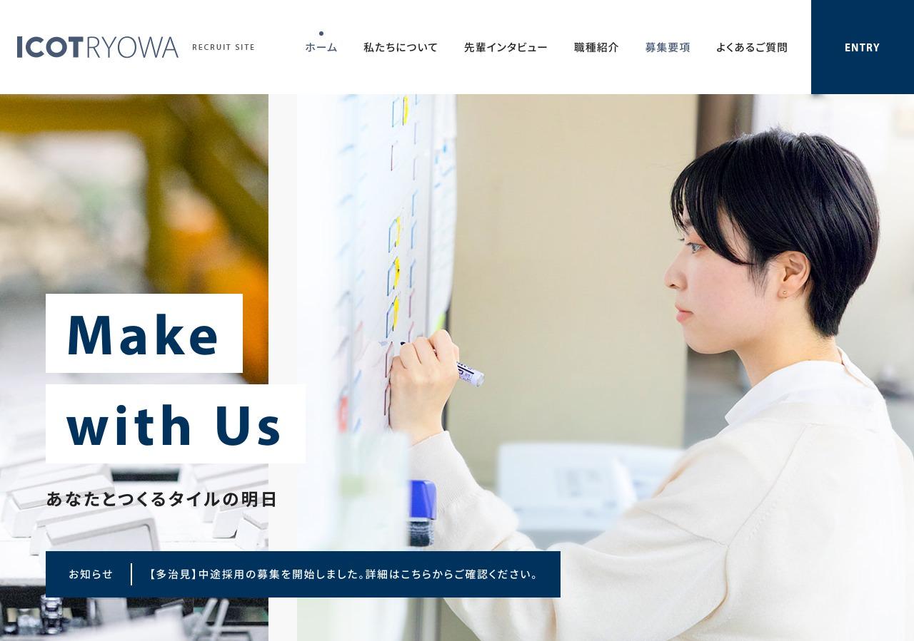 株式会社アイコットリョーワ 求人・採用サイト