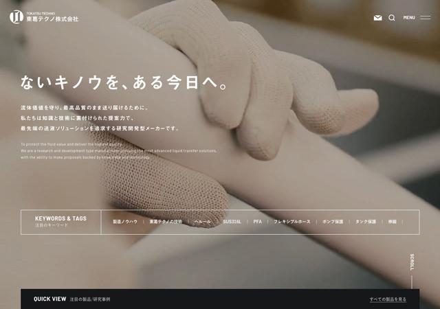 東葛テクノ株式会社