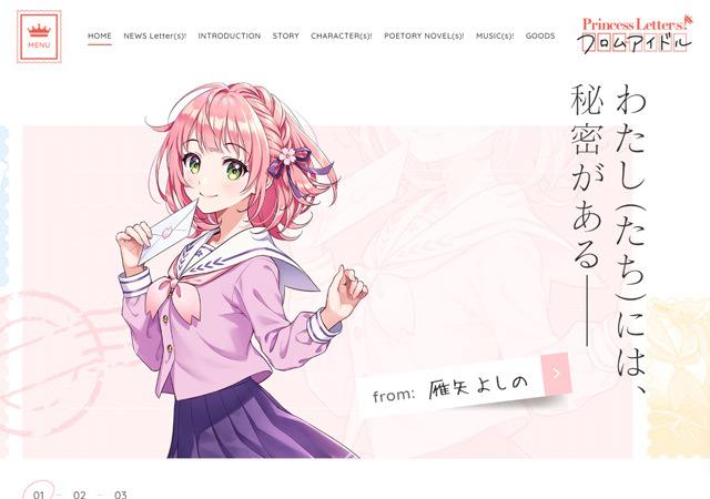 Princess Letter(s)!