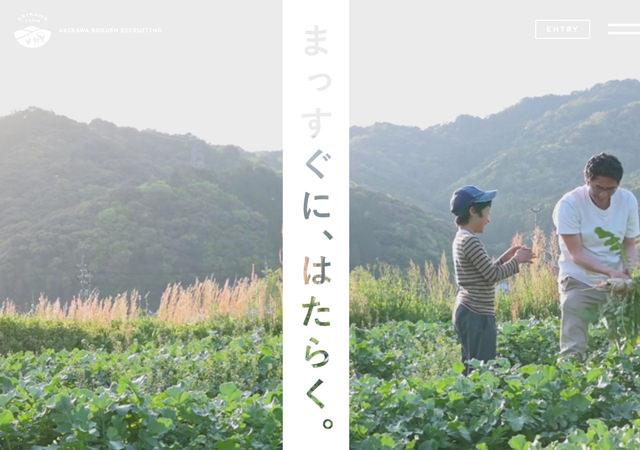 まっすぐに、はたらく。|秋川牧園リクルートサイト
