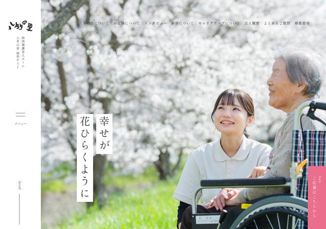 特別養護老人ホーム 八多の里 採用サイト