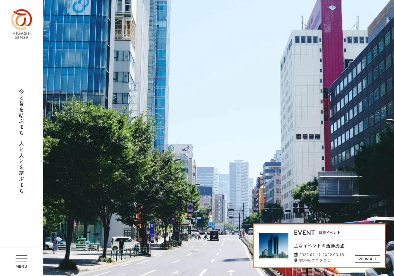 東銀座エリアマネジメント
