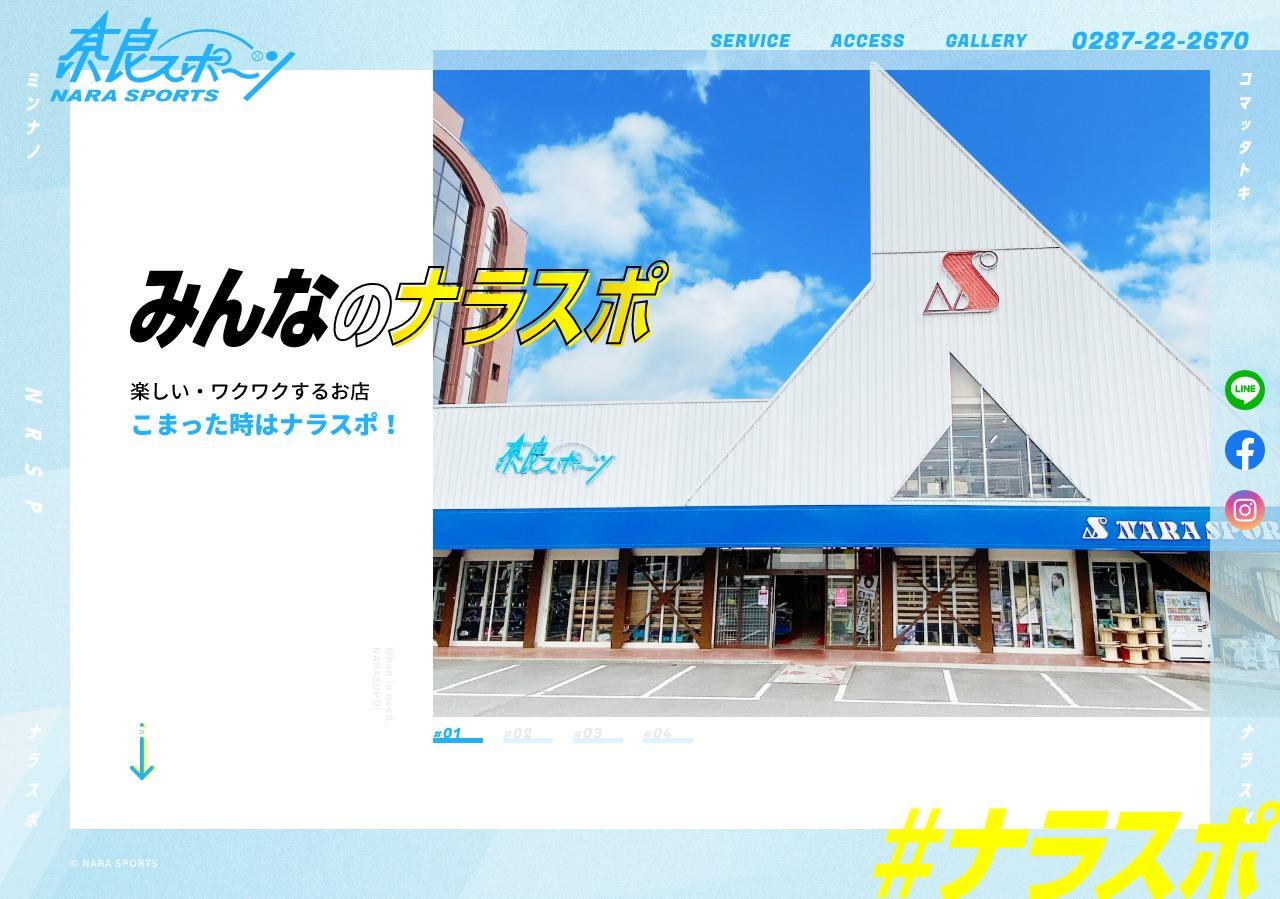 奈良スポーツ公式サイト